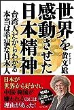世界を感動させた日本精神―台湾人だからわかる本当は幸福な日本人