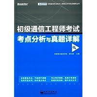 全国通信专业技术人员职业水平考试辅导丛书:初级通信工程师考试考点分析与真题详解