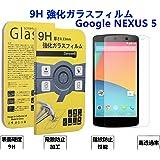 Danyee® 安心交換保証付 Google NEXUS 5用強化ガラス液晶保護フィルム 0.33mm超薄 9H硬度 ラウンドエッジ LG-D820フィルム LG-D821フィルム 強化ガラスフィルム NEXUS 5 Glass Film