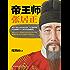 帝王师:张居正(读客熊猫君出品。) (读客这本史书真好看文库)