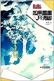 儿童文学金牌作家书系·青春飞扬系列:如果星星开满树