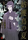 姑獲鳥の夏 (3) (怪COMIC)