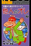 天国から来たサラリーマン 他人のオレ (2)