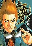 土竜(モグラ)の唄(3) (ヤングサンデーコミックス)