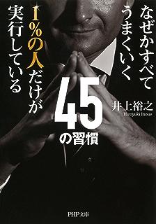 Hannnyashinkyou Bussetsu makahannnya haramita shinkyou (Japanese Edition)