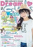 Dream Girls Vol.14 (メディアパルムック)