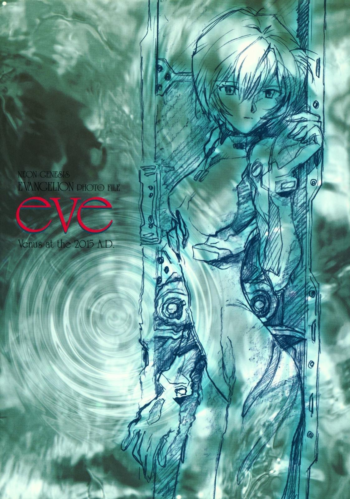 Photofile 01: Eve: Artbook (Neon Genesis Evangelion)