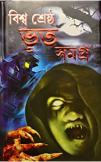 Buy Rater Samsane Aghori Sango Book Online at Low Prices in India