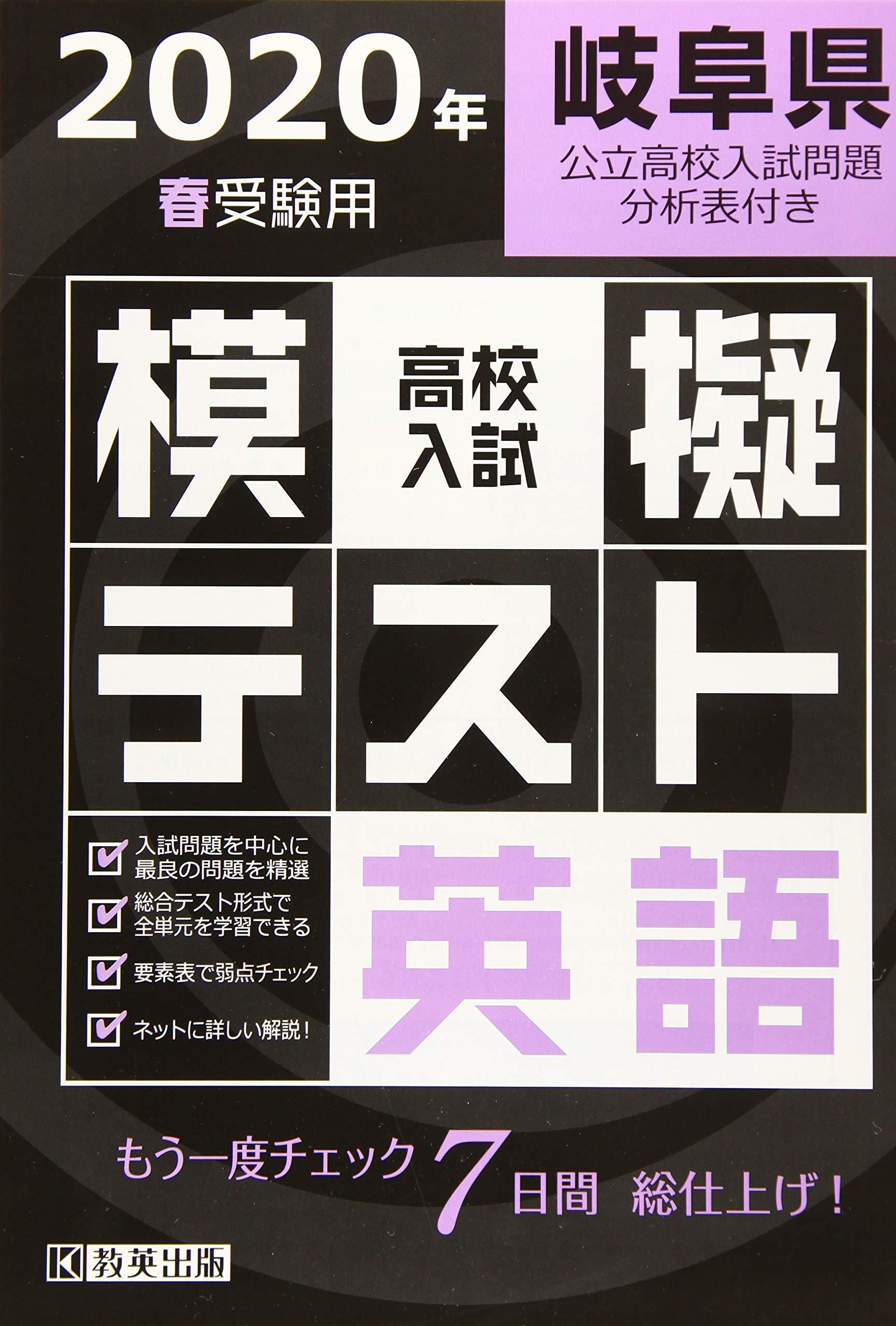 高校 2020 入試 県 岐阜