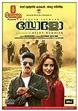 SOLO - Malayalam - DVD