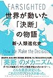 世界が動いた決断の物語【新・人類進化史】
