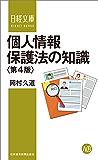 個人情報保護法の知識〈第4版〉