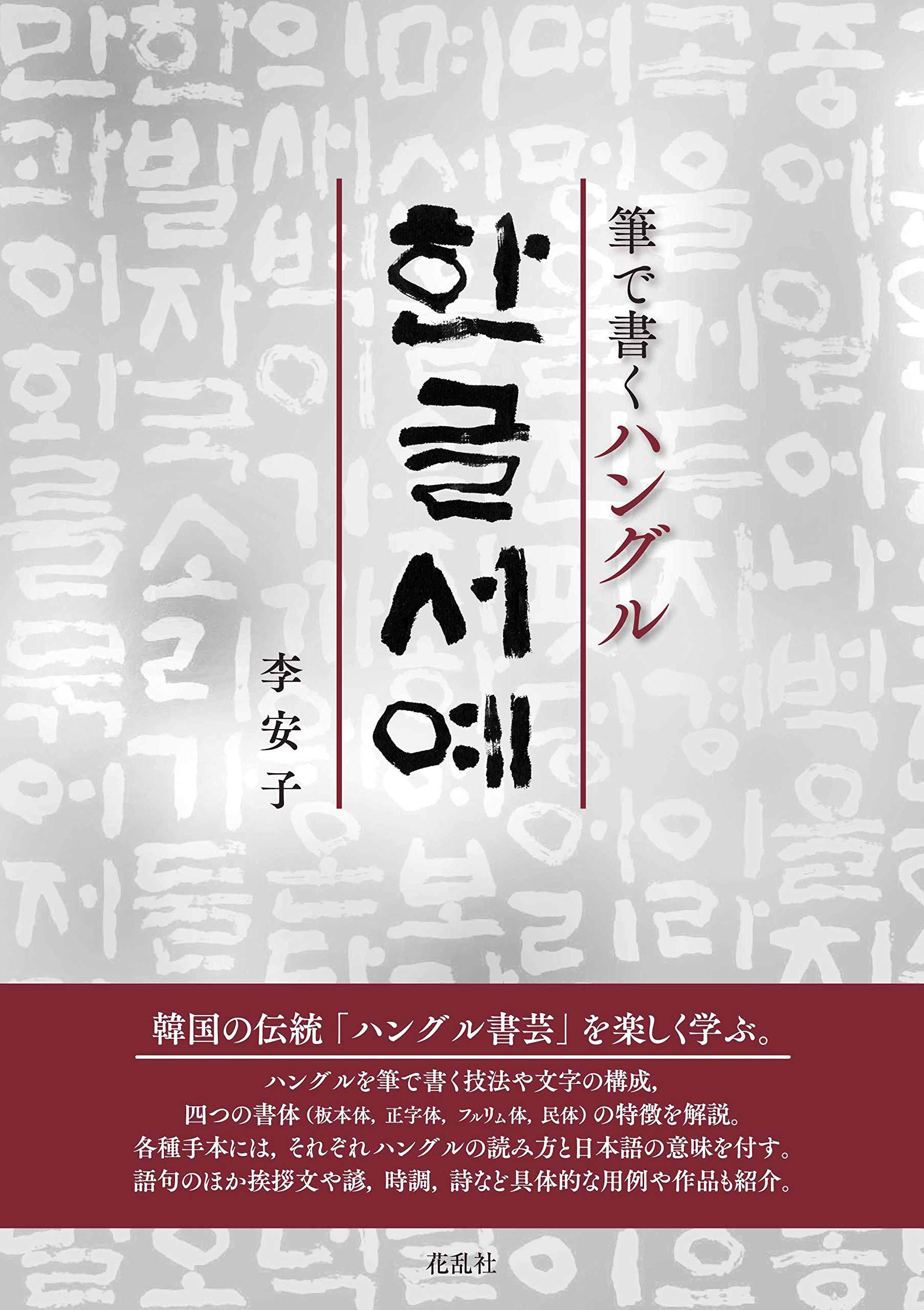 歴史 ハングル 文字