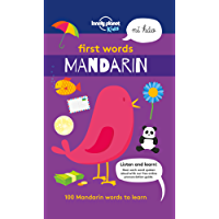 First Words - Mandarin (Lonely Planet Kids)