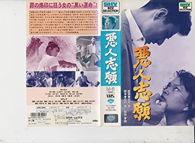 Amazon.co.jp: 悪人志願 [VHS]:...