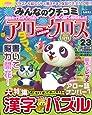 みんなのクチコミアロークロス Vol.23[雑誌] (ずっしりたっぷり点つなぎ増刊)