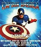 【Amazon.co.jp限定】キャプテン・アメリカ ~レッド・スカルの野望~(ミニポスター1種付) [Blu-ray]