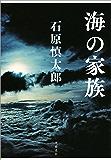 海の家族 (文春e-book)