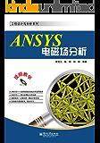 ANSYS电磁场分析(附DVD光盘1张) (工程设计与分析系列)