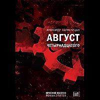 Август Четырнадцатого: Красное колесо (Russian Edition)