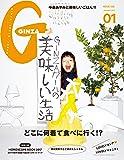 GINZA(ギンザ) 2017年 1 月号[GINZAガールの美味しい生活]