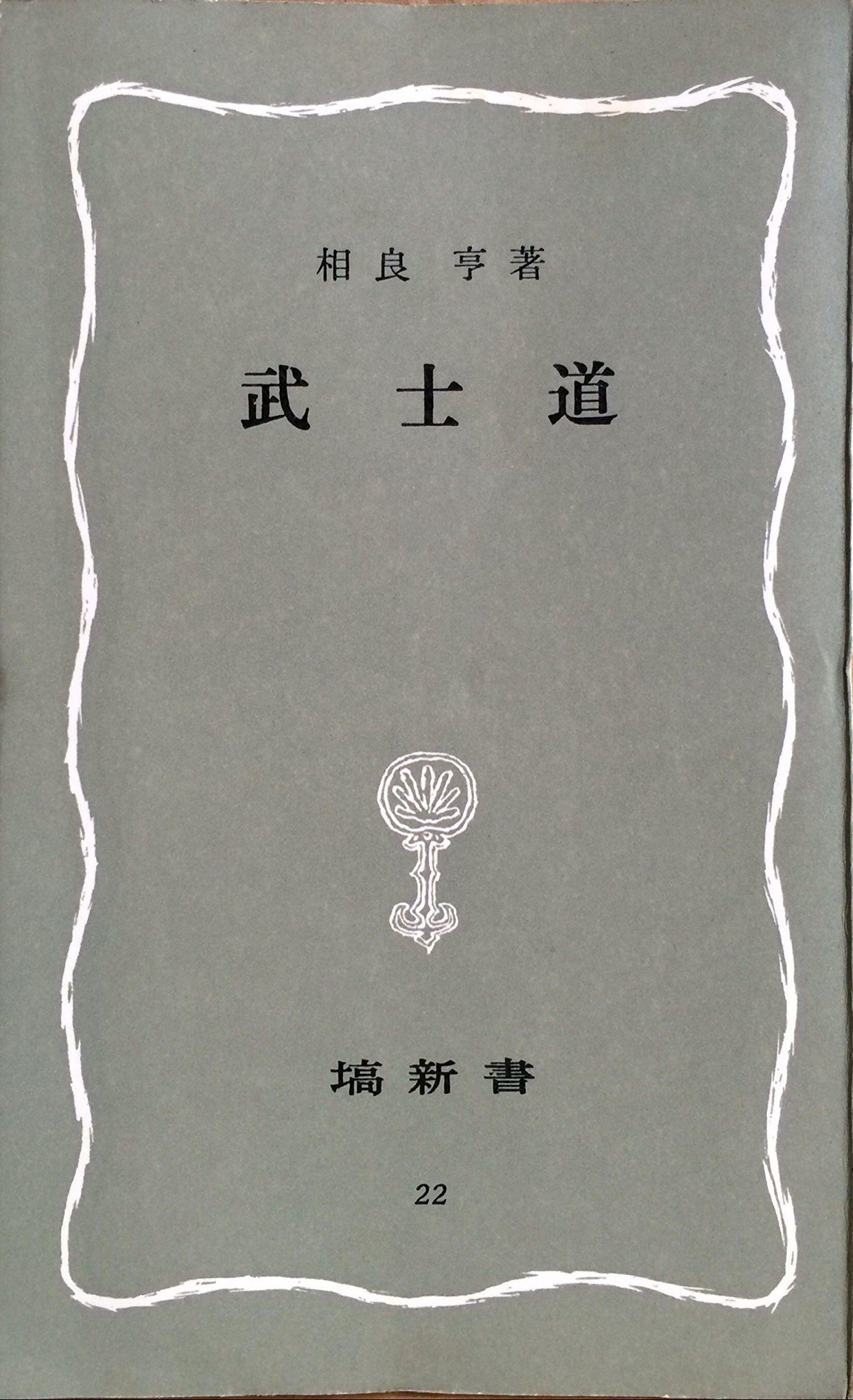 武士道 (1968年) (塙新書) | 相...