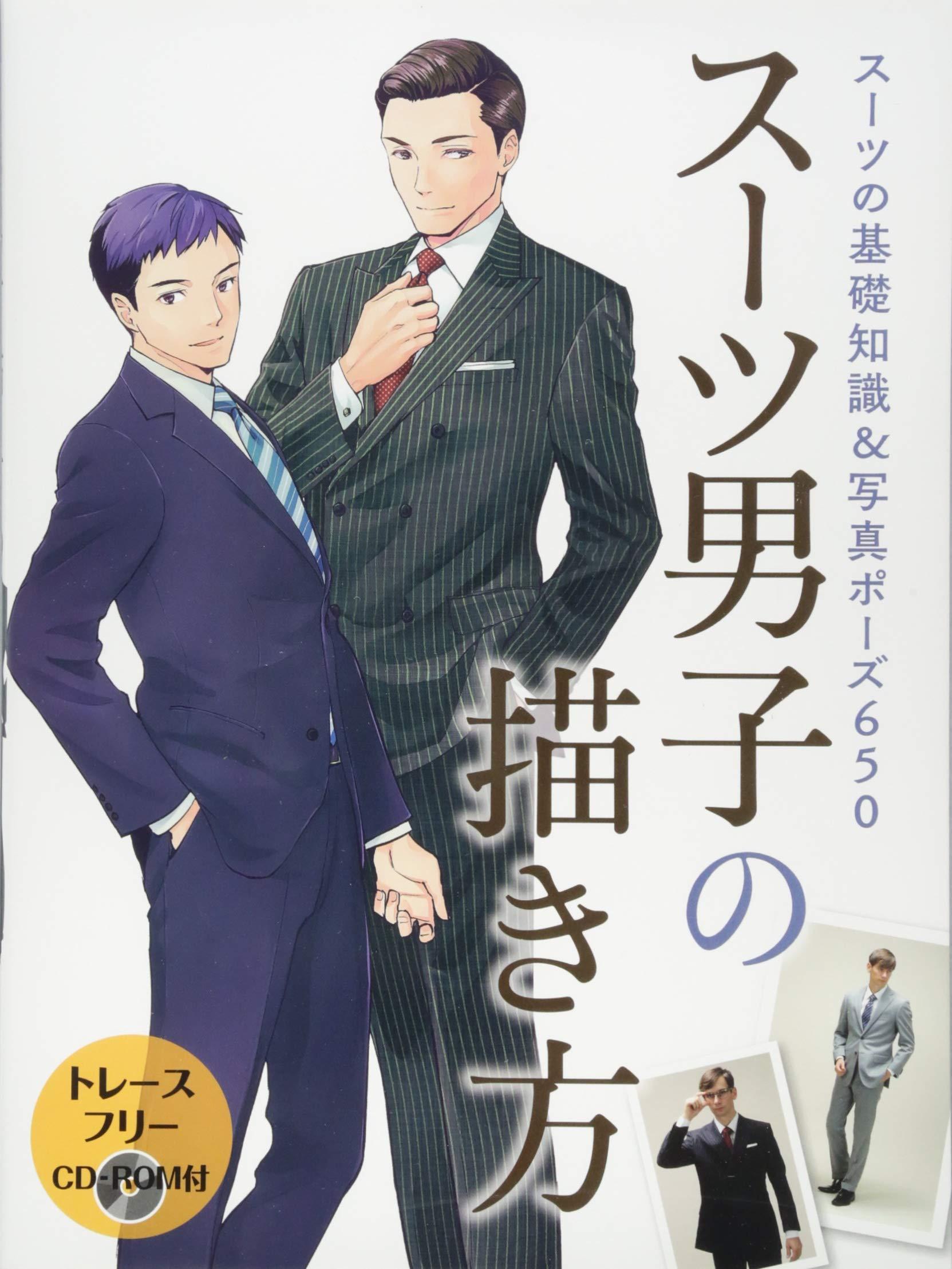 Amazon Co Jp スーツ男子の描き方 スーツの基礎知識 写真ポーズ650 本