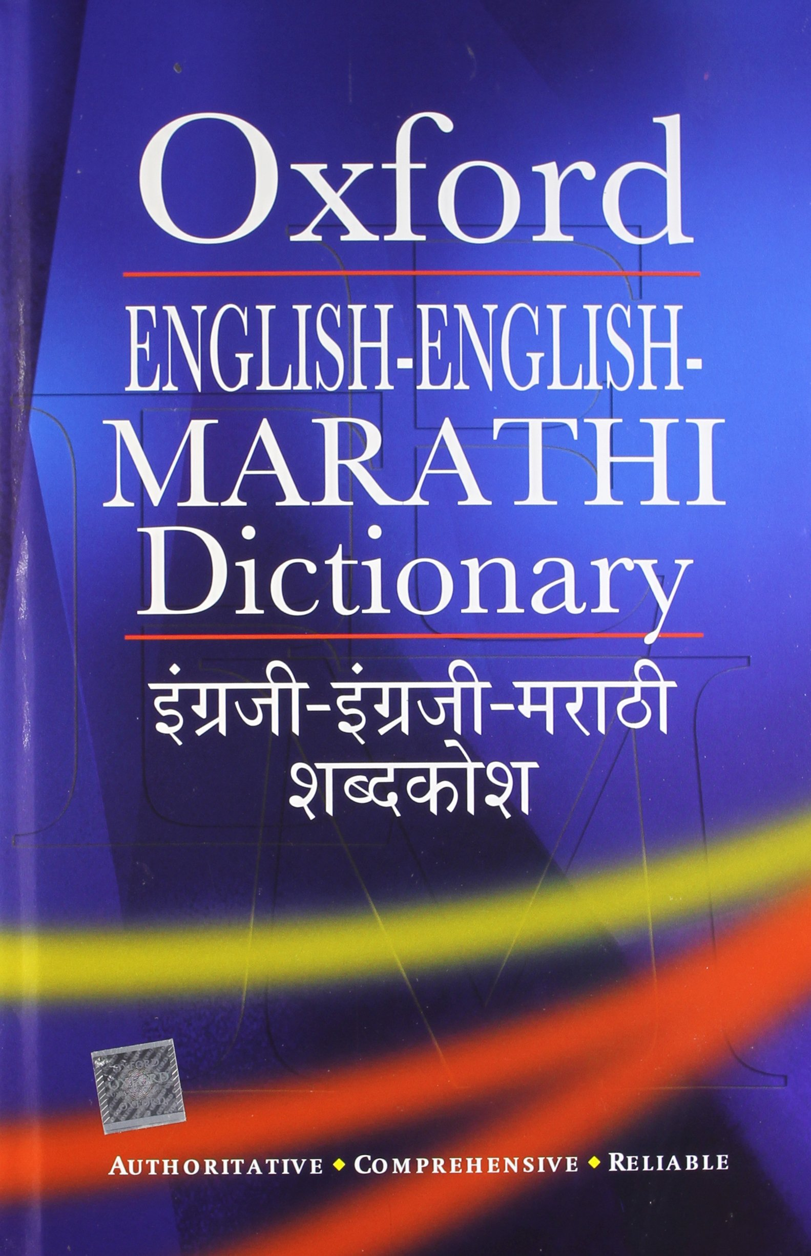 English Dictionary Pdf For Mobile