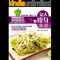 女人瘦身食谱 (女人调养食谱丛书)