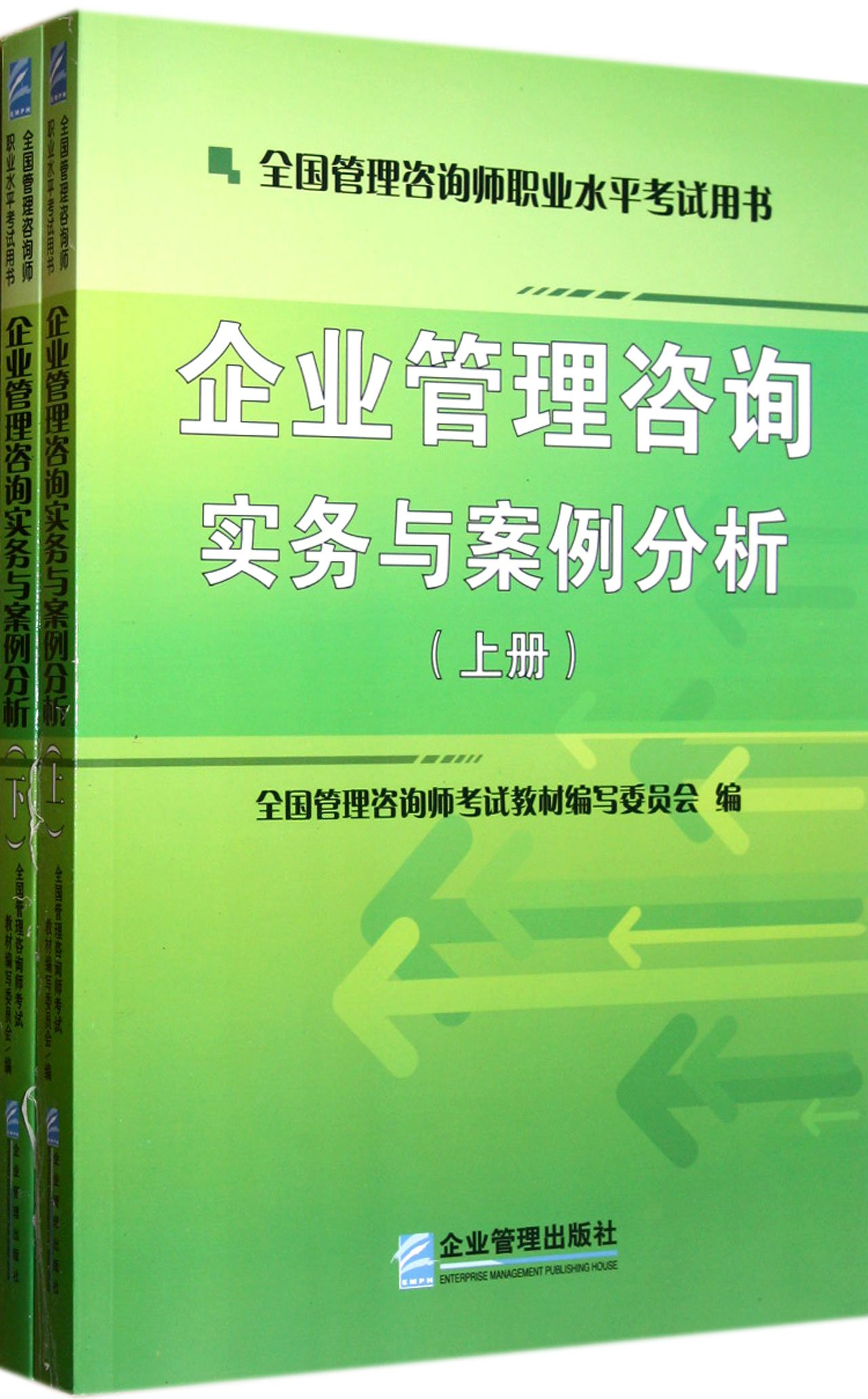 Download Consulting Practice and Case Study of Enterprise Management  - (2 books in total) (Chinese Edition) ebook