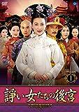 [DVD]諍い女たちの後宮 DVD-BOX1