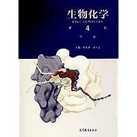 生物化学(第4版)(下册)