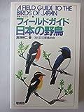 フィールドガイド日本の野鳥 (野鳥ブックス 2)