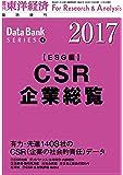 CSR企業総覧 2017年版(ESG編) 2016年 11/30 号 [雑誌]: 週刊東洋経済 増刊