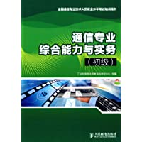 全国通信专业技术人员职业水平考试培训用书:通信专业综合能力与实务·初级