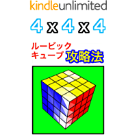 4x4x4 rubiks cube complete (Japanese Edition)