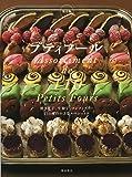 保存版 プティフール ~焼き菓子、生菓子、コンフィズリー 110種の小さなスペシャリテ~