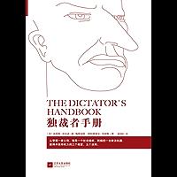 独裁者手册(修订版)