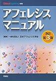アフェレシスマニュアル (クリニカルエンジニアリング別冊)