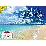 2020 美しい沖縄の海 カレンダー ([カレンダー])
