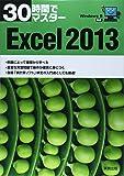 30時間でマスター Windows8対応 Excel2013