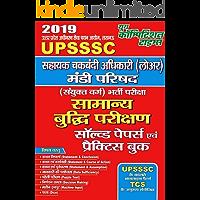 GENERAL INTELLIGENCE TEST (UPSSSC): HINDI BOOK (20190201 287)