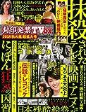 封印発禁TV DX秋の嵐超拡大号 2018 (ミリオンムック)