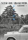 写真家寺西二郎の見た昭和 表現と記録