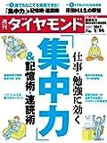 週刊ダイヤモンド 2017年 1/14 号 [雑誌] (仕事・勉強に効く「集中力」&記憶術・速読術)