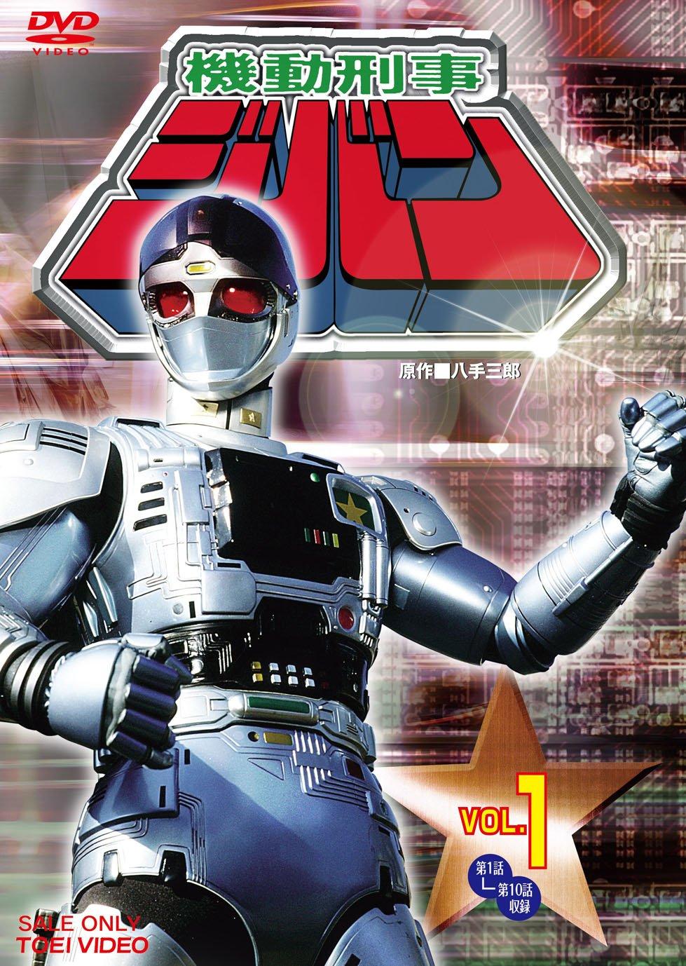 機動刑事ジバン Vol.1 [DVD] B001RRTOSO