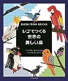 レゴでつくる世界の美しい鳥
