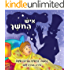 Children's Book: Man of Darkness (Hebrew Edition): Bedtime story for kids-Beginner readers-Rhymes-picture book