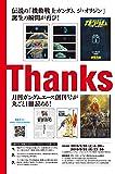 ガンダムエース 2019年4月号 No.200