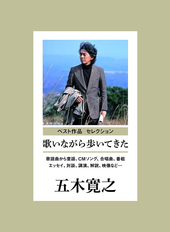 歌いながら歩いてきた 歌謡曲から童謡、CMソング、合唱曲、番組まで(監修:五木寛之)                                                                                                                                                                                                                                                    <span class=
